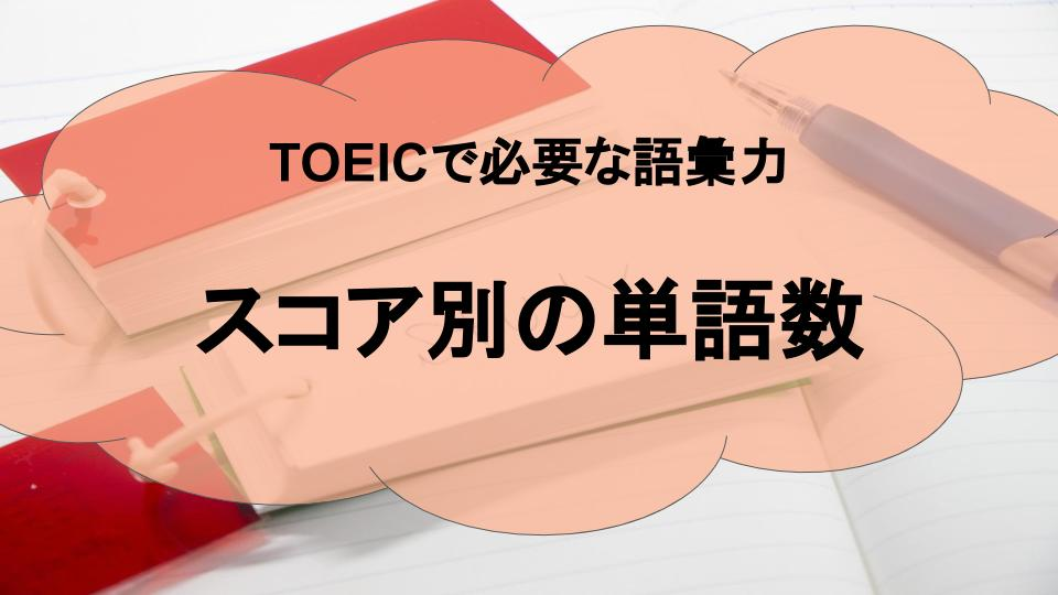 TOEICで必要な語彙力とは?スコア別の単語数やレベルを解説!