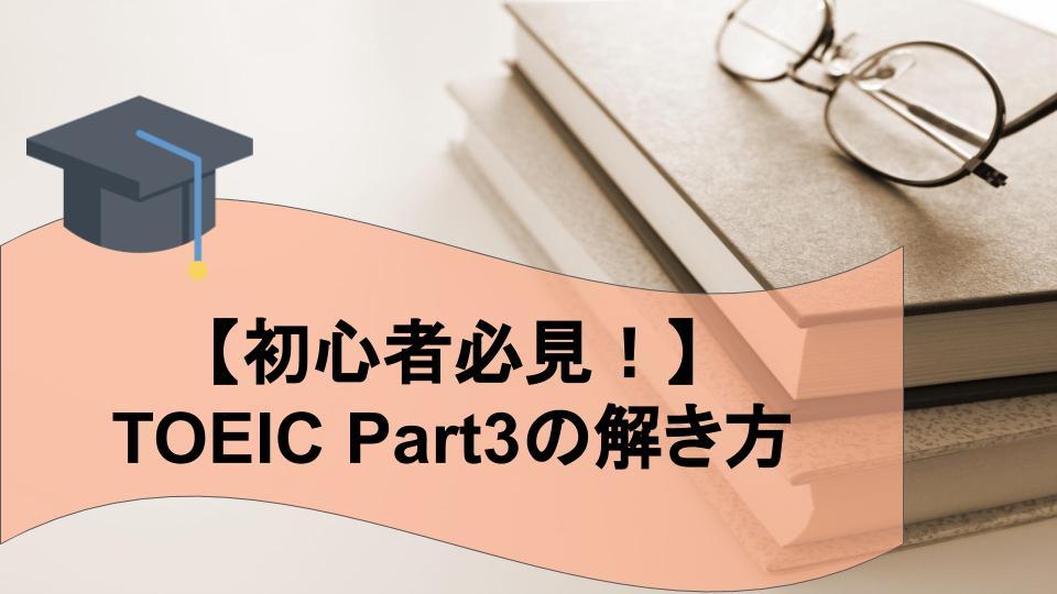 【初心者必見!】TOEIC Part3の解き方と勉強法 すぐに使えるコツ!