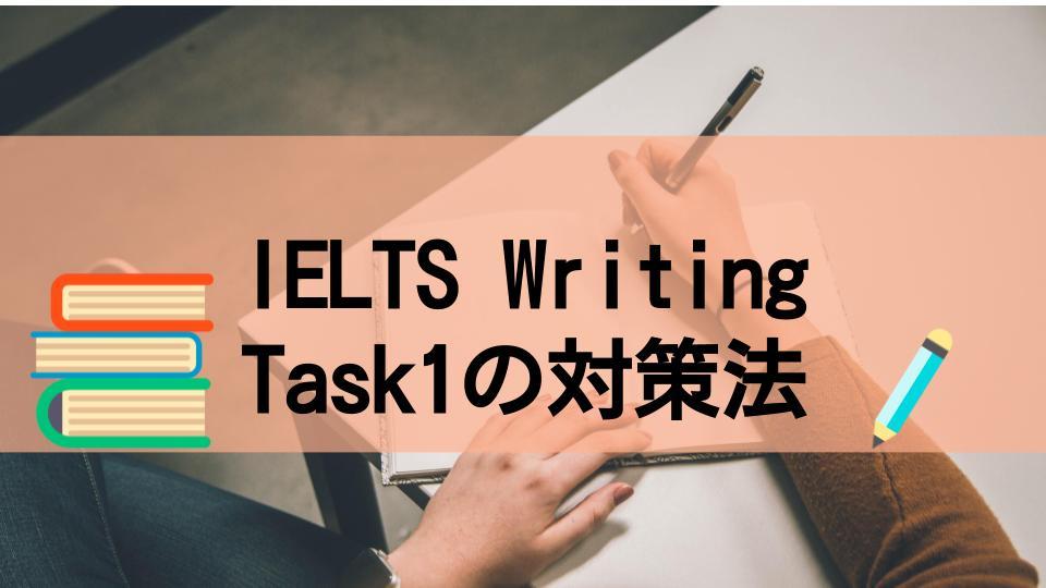 バイリンガルが読み解く!IELTSライティングタスク1(Writing Task1)の対策法
