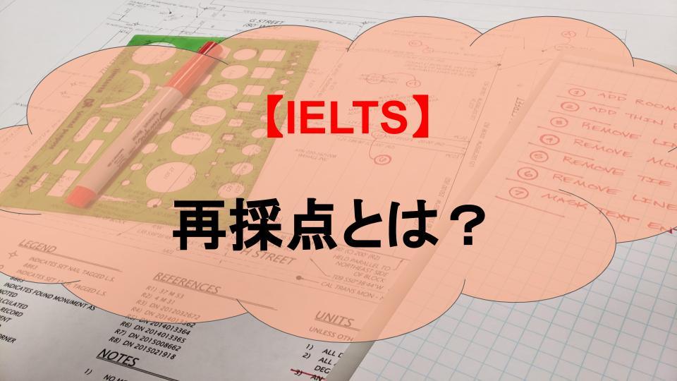 IELTSの再採点とは?仕組みと再採点のメリット・デメリット