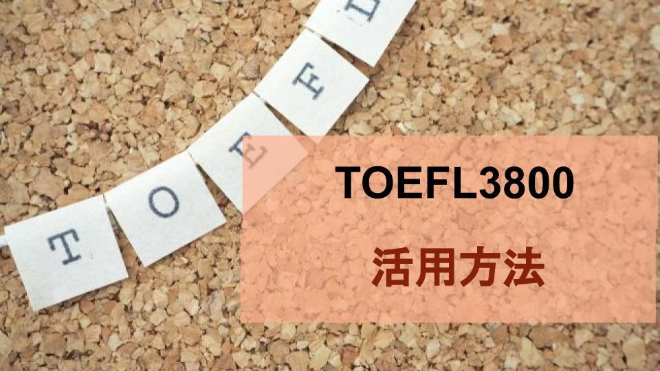 『TOEFLテスト英単語3800』のおすすめポイントと活用法を紹介!