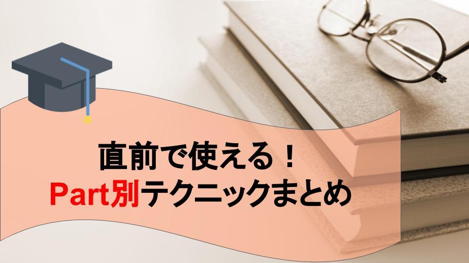【試験直前!】TOEICのテクニックをフルスコアラーが解説