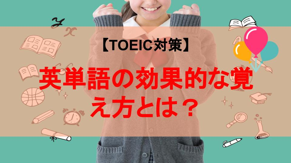 【TOEIC対策】英単語の効果的な覚え方とは?NGな方法や必要な単語数も紹介