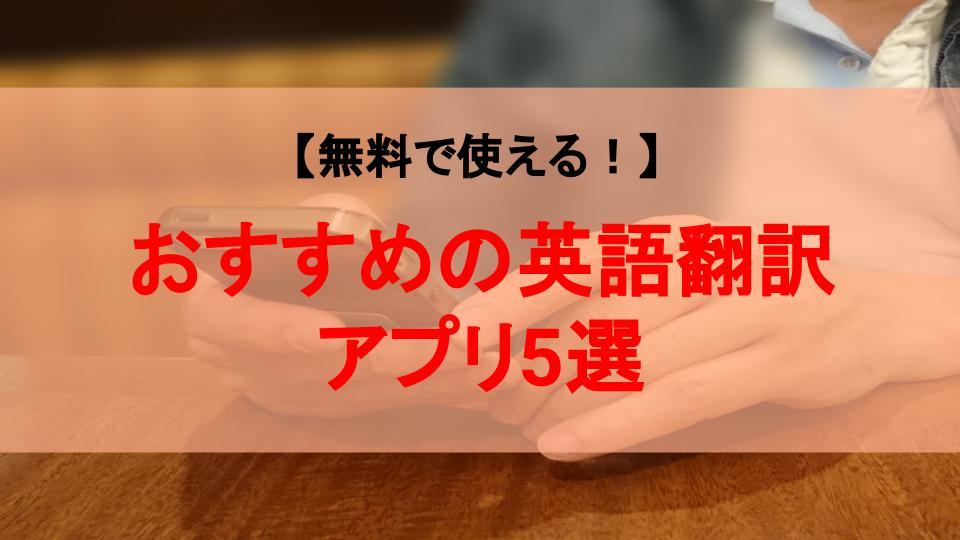 【無料で使える!】おすすめの英語翻訳アプリ5選