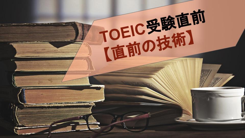 【直前の技術】TOEIC受験直前に点数を伸ばす勉強法とおすすめ対策本