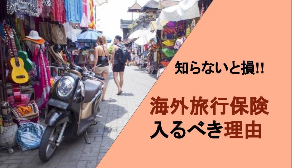 【必読】海外旅行保険に入るべき理由3選とおすすめ保険5選!