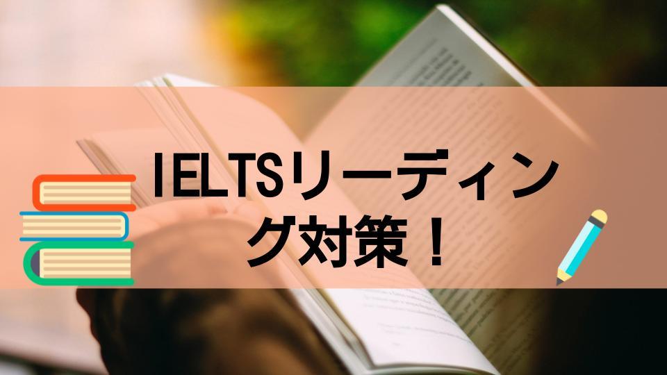 【IELTSリーディング対策】問題の解説と勉強方法とおすすめ参考書を紹介!