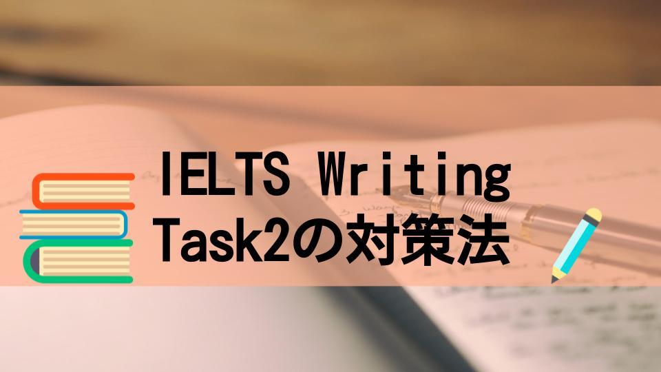 IELTSライティングタスク2(Writing Task2)の対策法