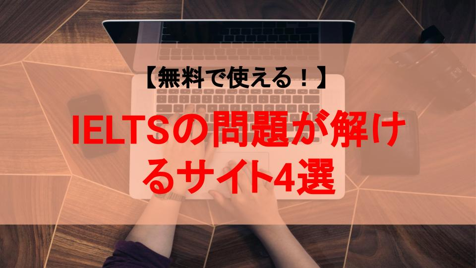 【無料】IELTSの模試が受けられるオンラインサービス4選とおすすめ問題集3選