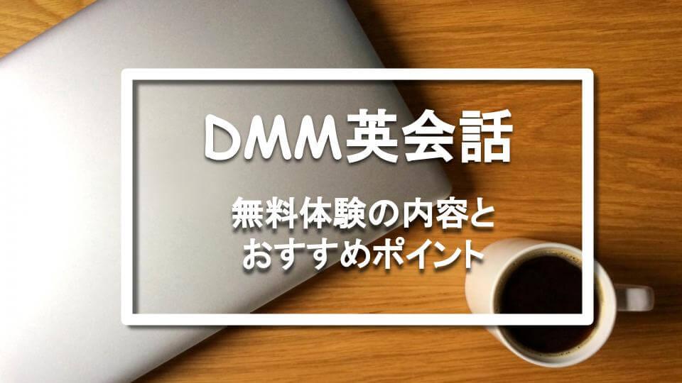 DMM英会話 無料体験の内容は?使ってみた感想や無料で使える教材などをレビュー!