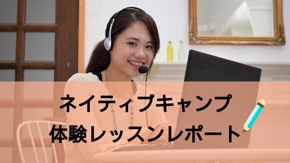 【ネイティブキャンプ】無料体験レッスンレポート! レッスン内容まとめ