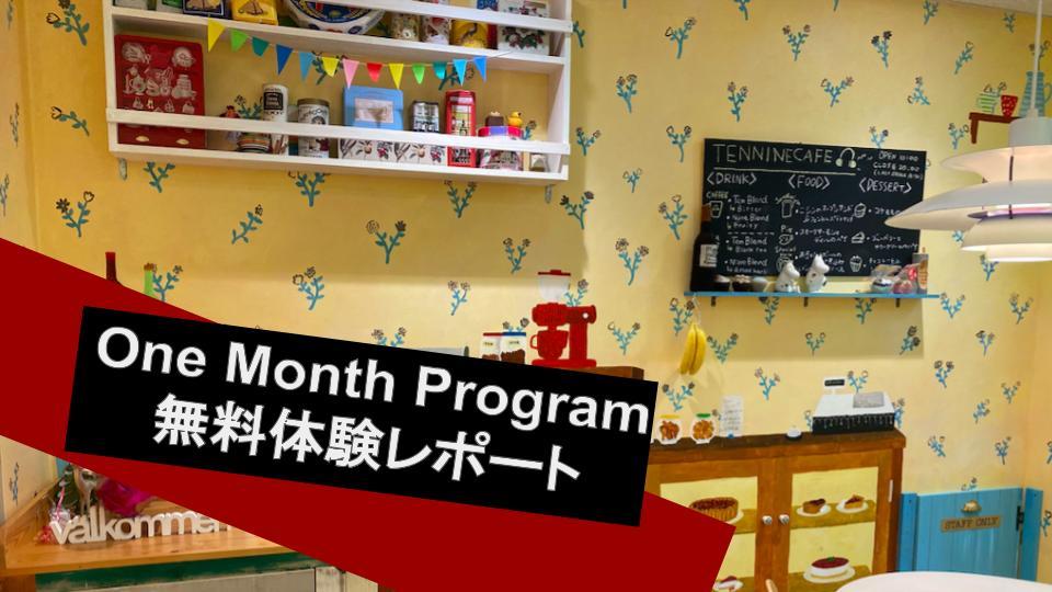 【One Month Program】無料体験カウンセリングレポート! レッスン内容まとめ