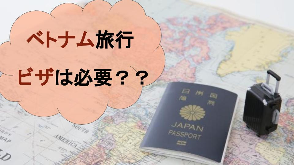 【ベトナム旅行】ビザは必要!?旅行の前に確認すべきビザについて