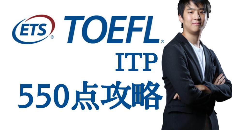 TOEFL ITPスコア550点ってどれくらいのレベル?TOEICとの比較や対策を紹介!