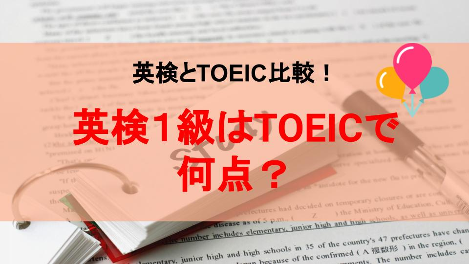 英検1級はTOEICで何点?受験するメリットや勉強法とは