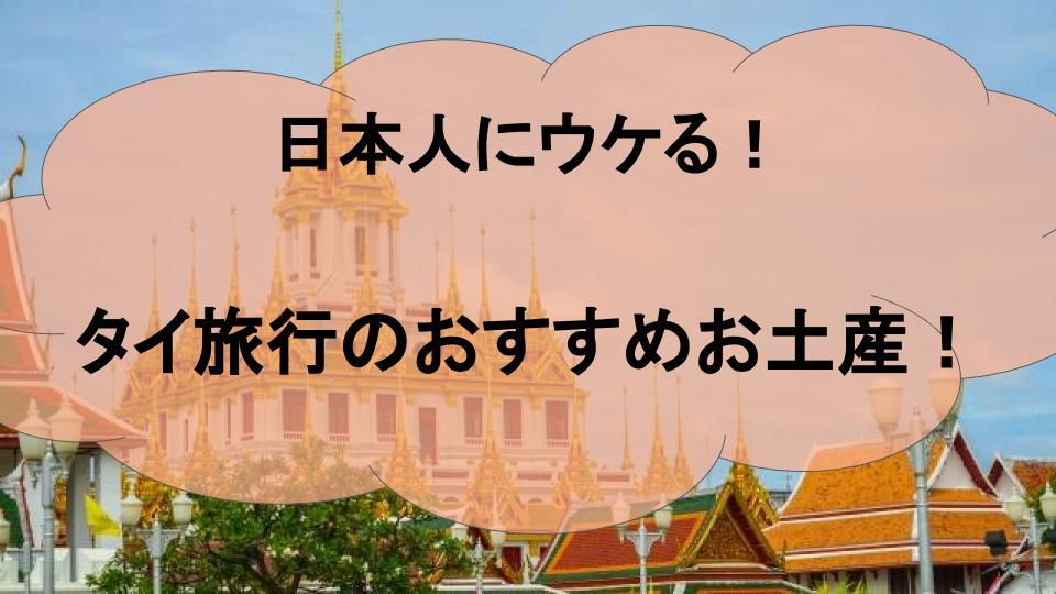 【タイ旅行】タイ人監修!日本人ウケが良かったお土産おすすめ11選!