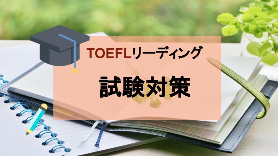 TOEFLのリーディング試験対策!高得点獲得のための解き方と勉強法!