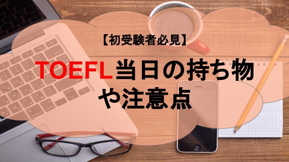 【初受験者必見】TOEFL当日の持ち物や注意点、テストの流れをチェック!