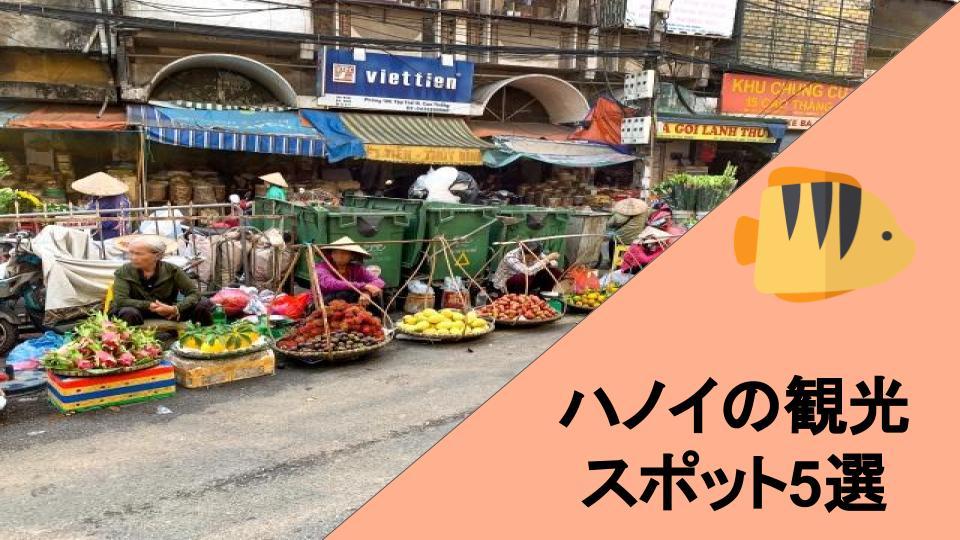 【ベトナム 旅行】ハノイってどんな所?おすすめの観光地5選