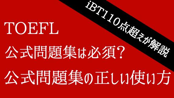 TOEFL対策には公式問題集が必須?正しく使いこなして得点アップを狙う!