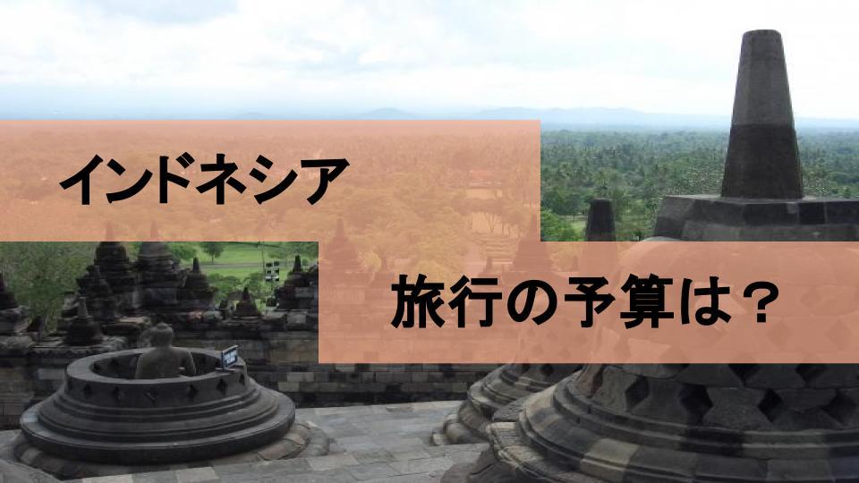 【インドネシア旅行】必要な予算って? 目的別平均予算と費用まとめ