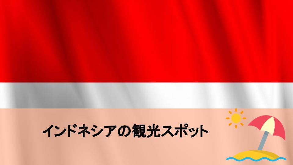 【インドネシア旅行】おすすめの観光スポット12選 これさえみておけば大丈夫!