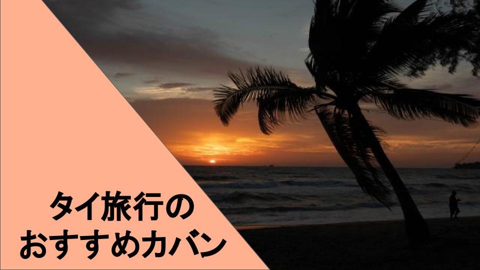 【タイ旅行】旅行におすすめのカバン・スーツケースと必要な持ち物まとめ!
