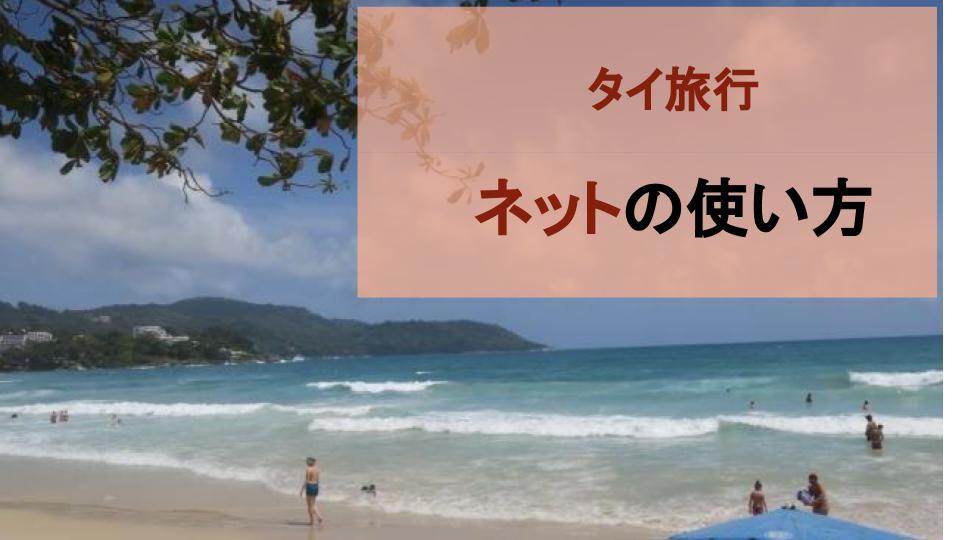 【タイ旅行】おすすめのレンタルwi-fiとフリーwi-fi事情
