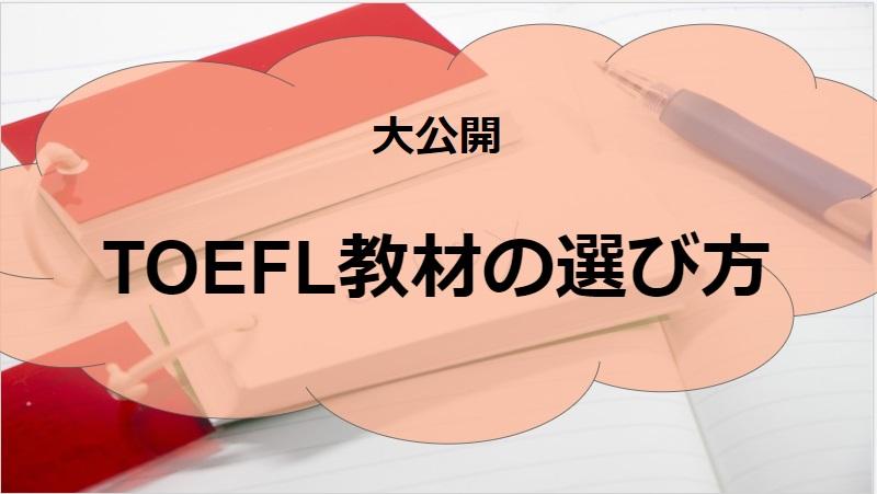 【これで完璧】TOEFL対策の教材の選び方からおすすめまで