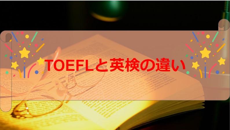 TOEFLってどんな試験?英検との違いとは どちらを受ければ良い?