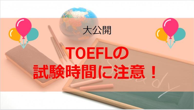 TOEFLの試験時間はどうなっている?会場到着時間がカギを握る!