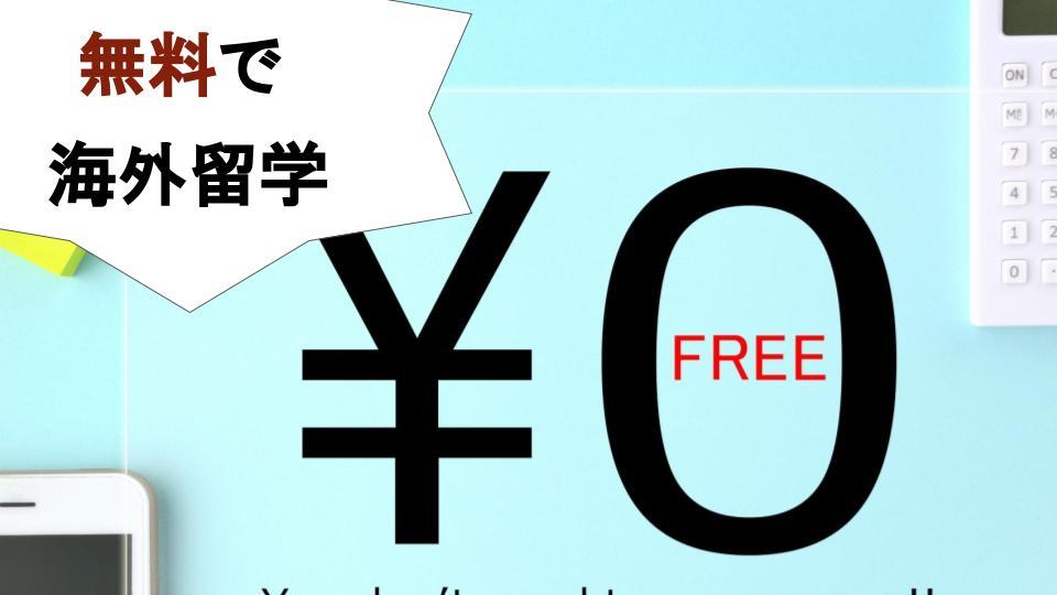 【無料で海外留学】費用をかけずに留学する方法と奨学金まとめ