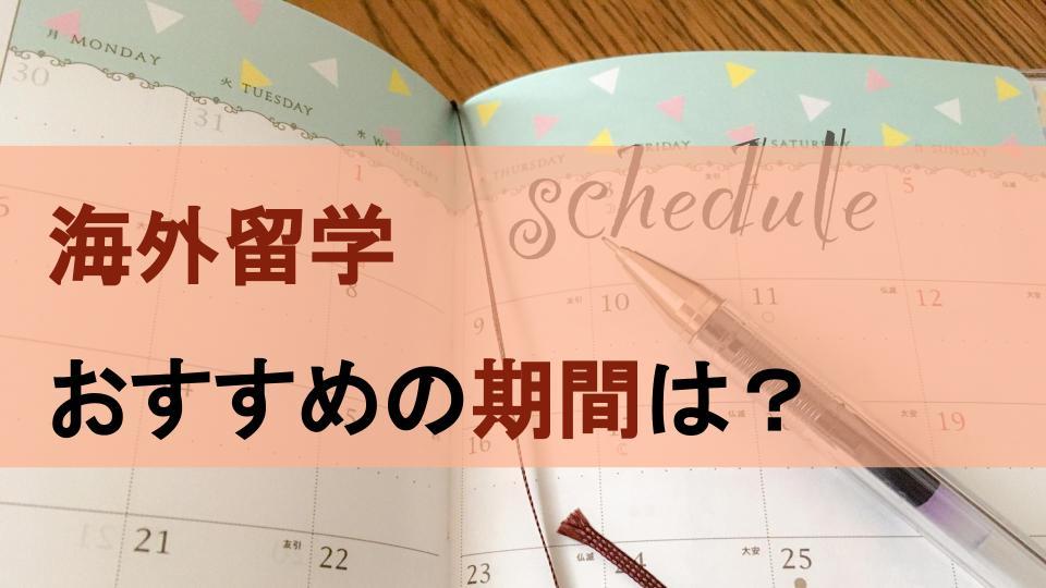 英語留学はどれくらいの期間がおすすめ? 期間ごとの目的解説