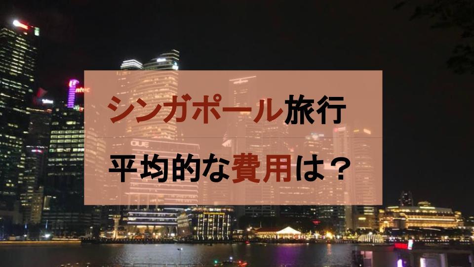 【シンガポール留学】平均的な費用はどれくらい?学費や滞在費まとめ