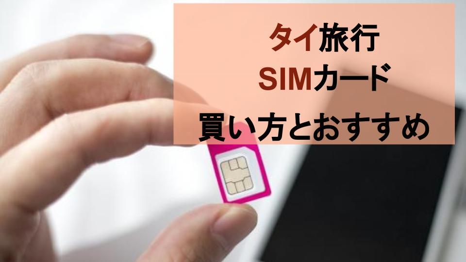 【タイ旅行】SIMカードおすすめ3社と料金・期間相場まとめ