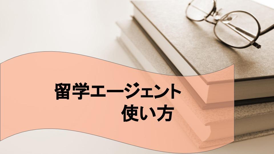 【海外留学】信用できる大手エージェント6選 失敗しない使い方3つのポイント