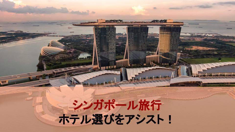 【コスパ抜群】シンガポール旅行で観光に便利なおすすめホテル11選