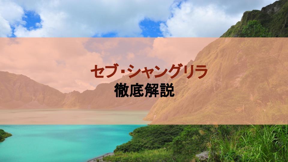 【セブ島No.1リゾートホテル】シャングリ・ラマクタンを徹底解説!
