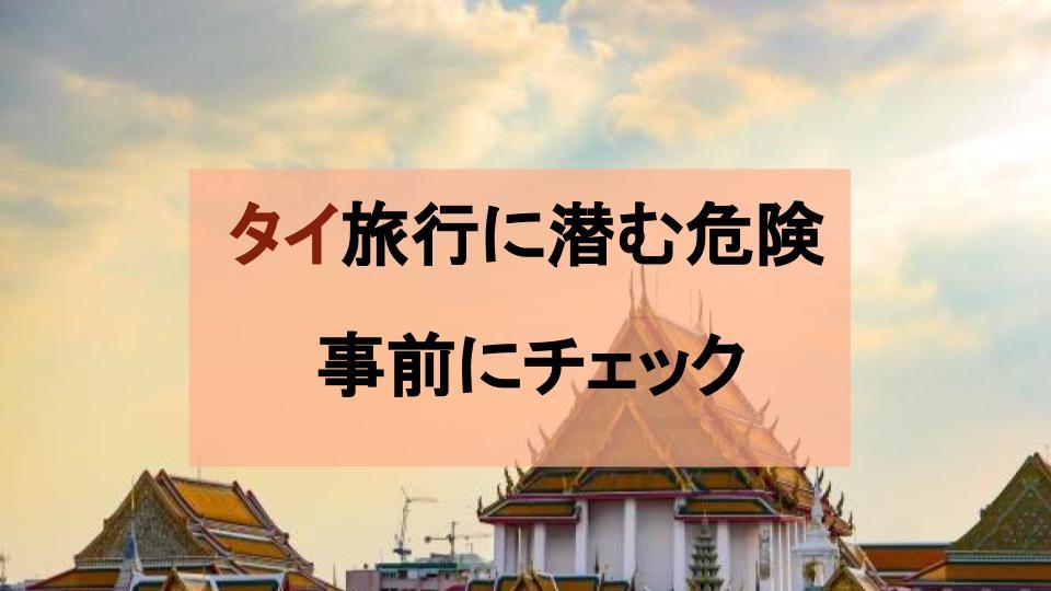 タイ・バンコク旅行前に知っておきたい! 治安と危険スポット