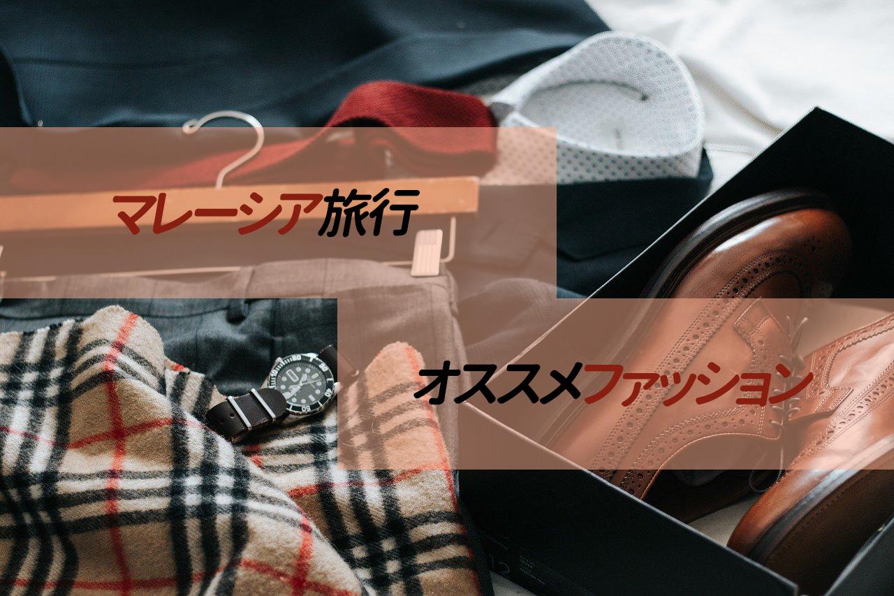 【マレーシア旅行】どんな服着れば良い?定番ファッションと旅行でおすすめの靴