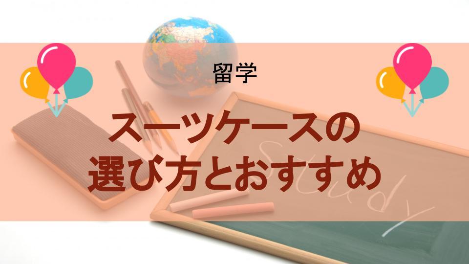 【滞在期間別】留学用のおすすめスーツケースまとめ!