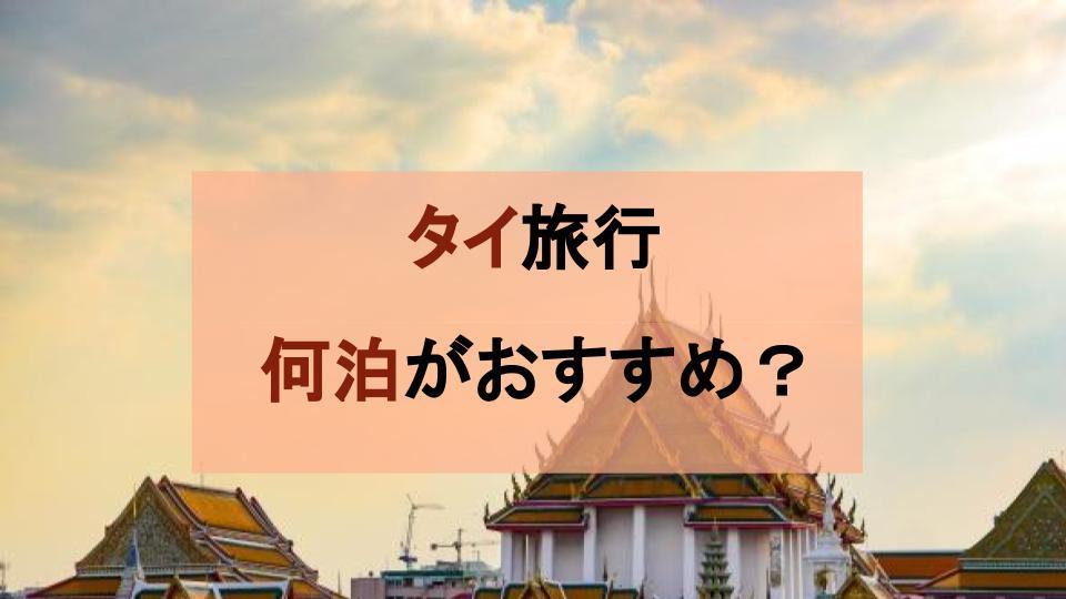 【タイ旅行】何泊泊まる?目的地別定番観光コース紹介