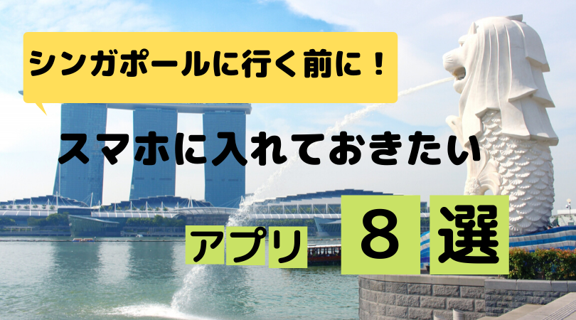 【シンガポール旅行に行く前に!】スマホに入れておきたいスマホアプリ8選