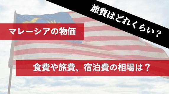 【マレーシア旅行】物価はどれくらいが普通?食費や旅費、宿泊費の相場は?