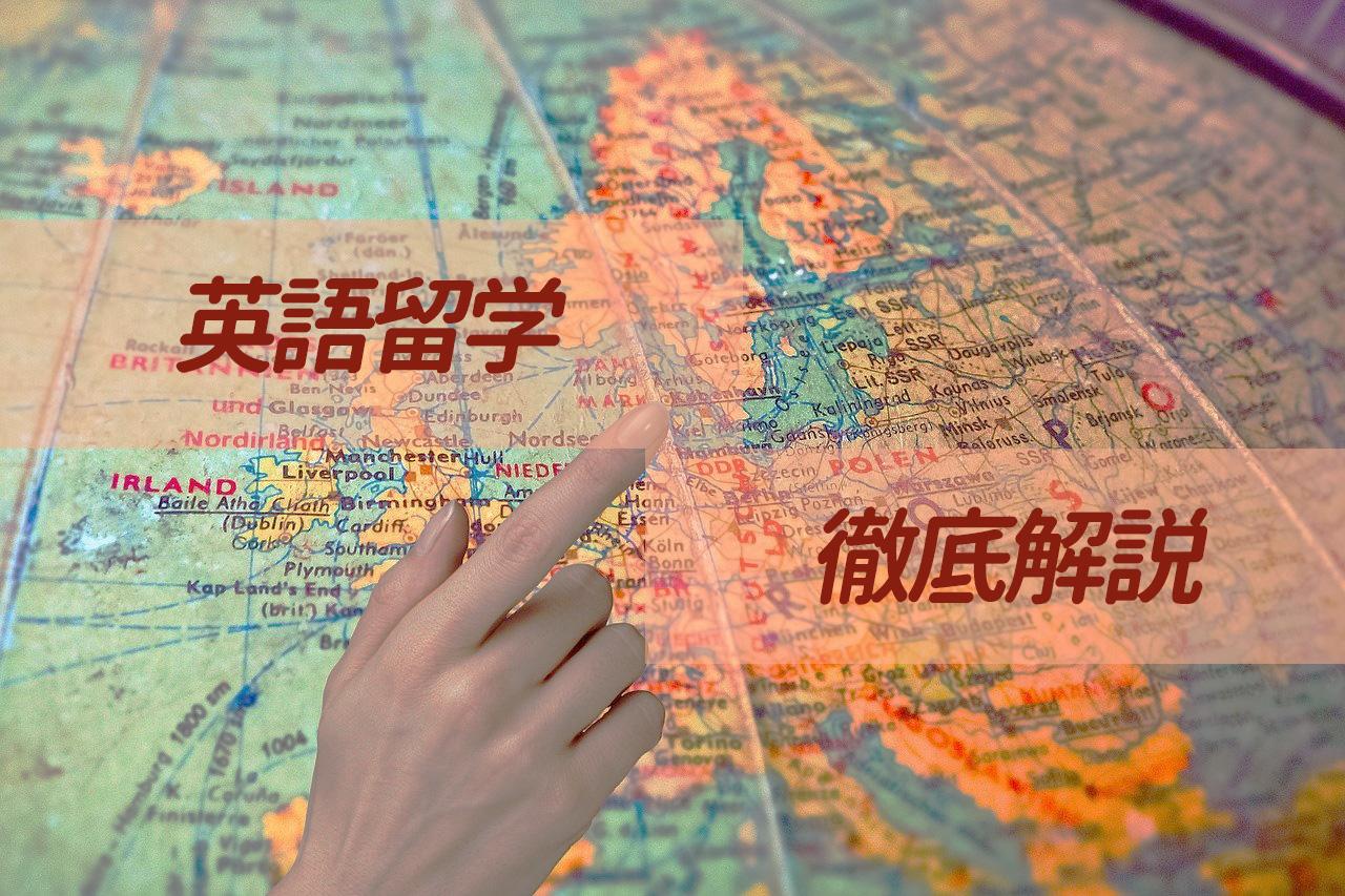 英語留学するには何をすべき? 一からわかる留学の流れ