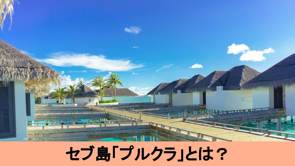 セブ島の極上リゾートホテル「プルクラ」とは?