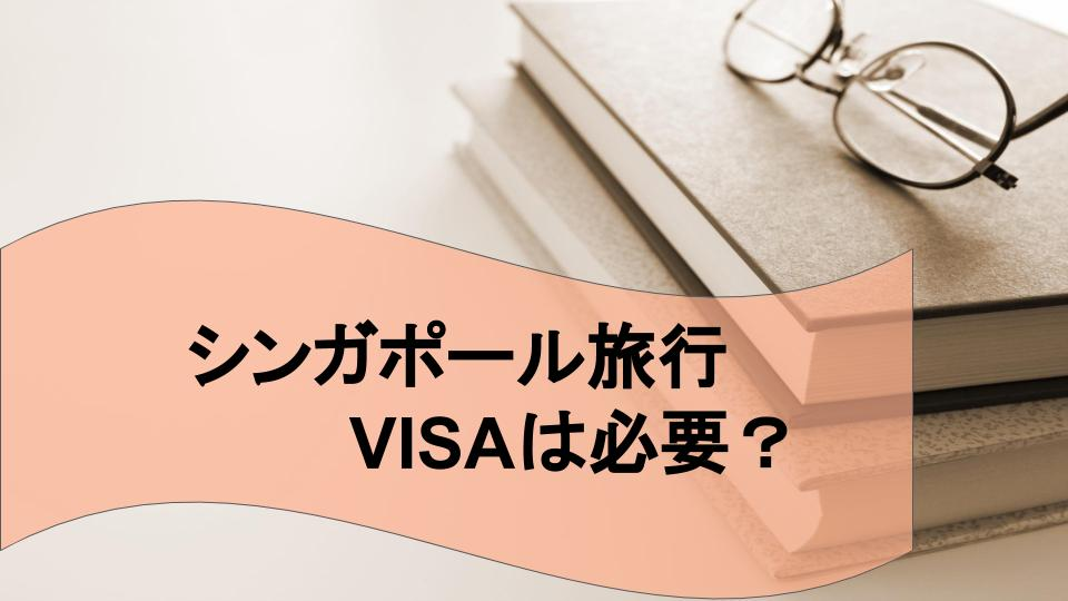 【シンガポール旅行】VISA(ビザ) 種類と取り方まとめ!