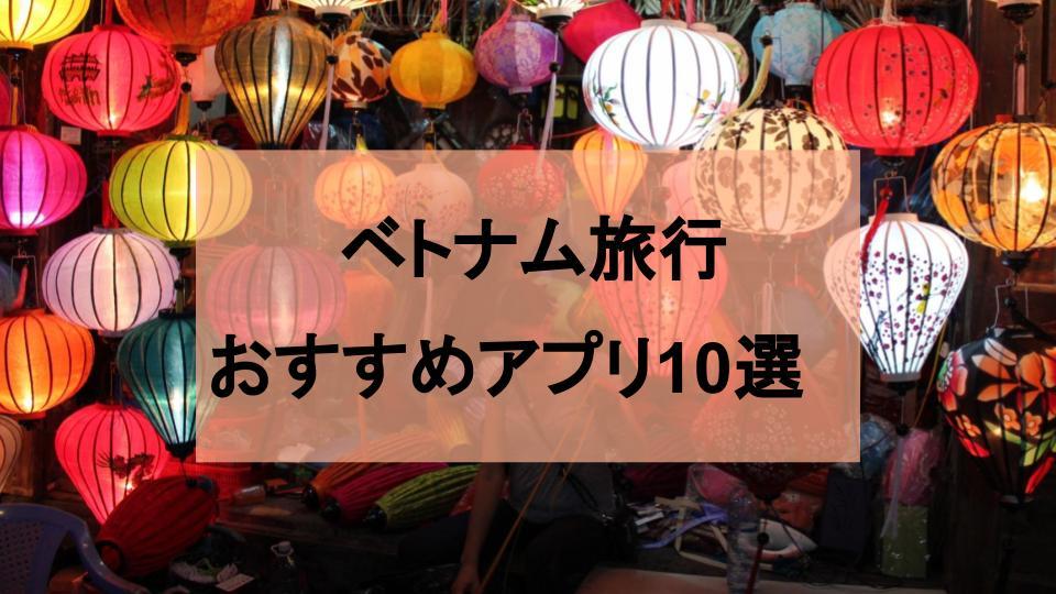 【ベトナム 旅行】絶対に役立つ厳選アプリ10選