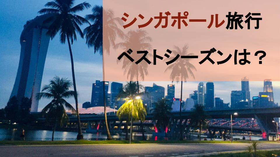 【シンガポール旅行】ベストシーズンは?旅行におすすめの時期と避けるべきシーズン