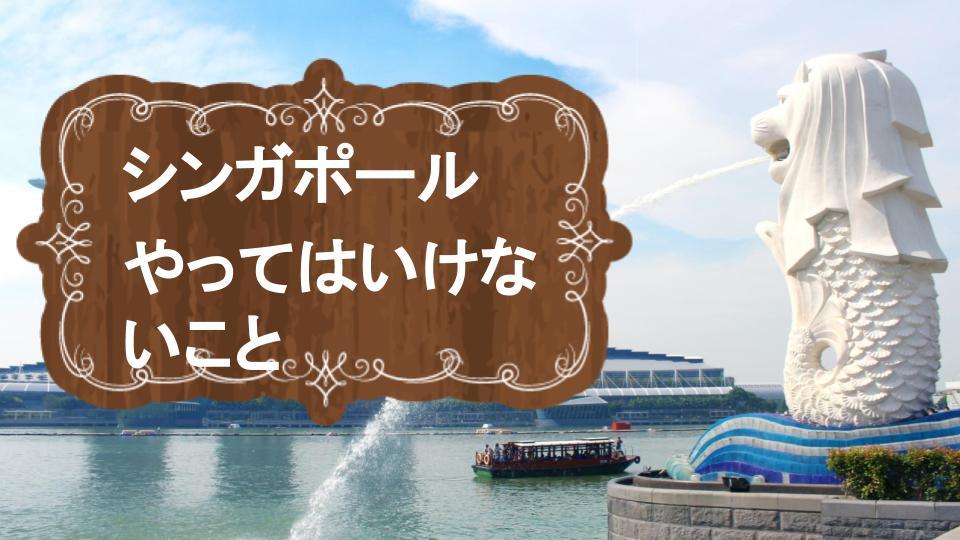 シンガポール旅行前に知っておきたい注意点! 観光ルールと禁止事項